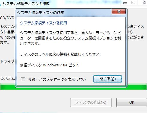 システム修復ディスクの作成完了