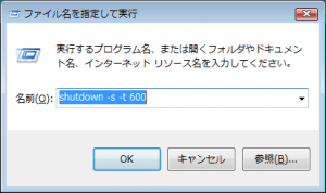 shutdown -s -t 600
