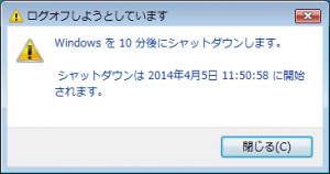 Windowsを10分後にシャットダウンします