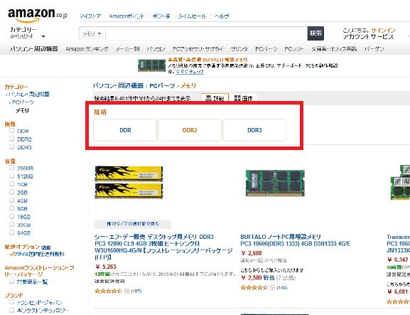 アマゾンでメモリを購入