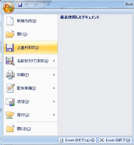 エクセルで上書きしてしまった時のデータ復旧方法
