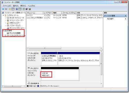 コンピュータの管理画面