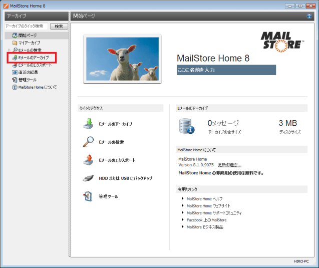MailStore Homeのセットアップ
