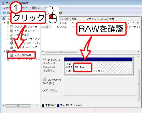 RAWを確認