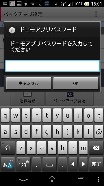 ドコモアプリパスワード