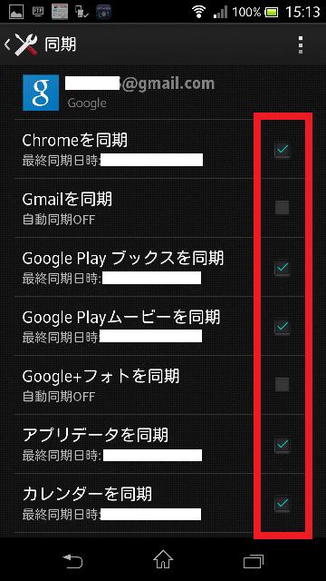 Screenshot_2013-12-18-15-14-01