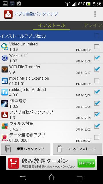 Screenshot_2013-12-19-08-56-37