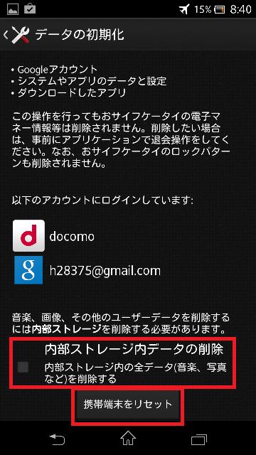 Screenshot_2013-12-21-08-40-28