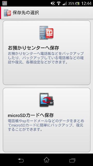 Screenshot_2013-12-24-12-44-59