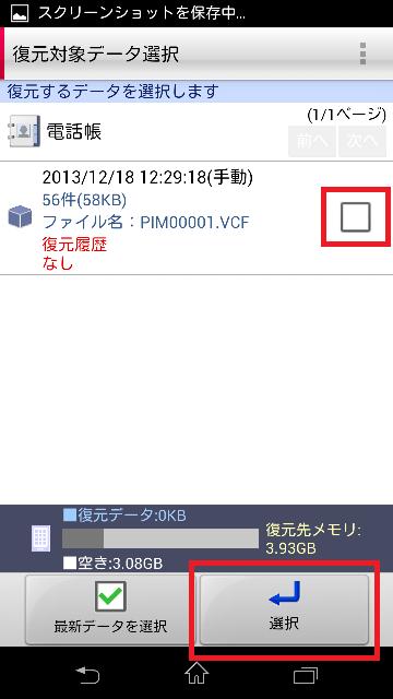 Screenshot_2013-12-24-12-45-56