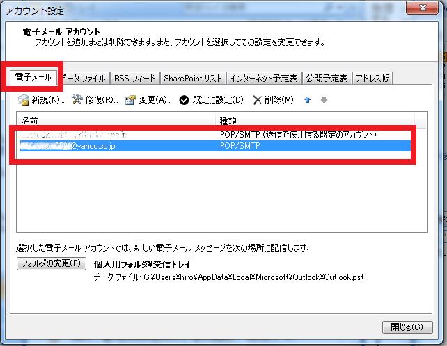 Outlook yahoo メール