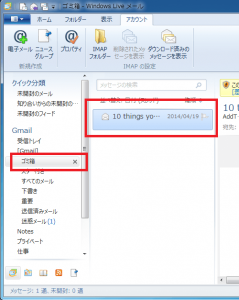 WindowsLiveメールのごみ箱