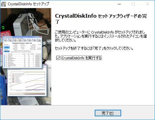 crystaldiskinfo11
