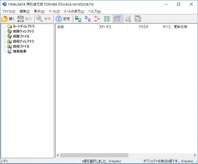復旧ソフトでデータの抹消を確認