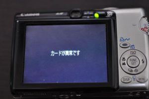 買ったばかりのSDカード、カメラが認識しない時は?