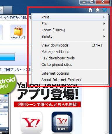IE9(Internet Explorer 9)のメニューが英語で表示される