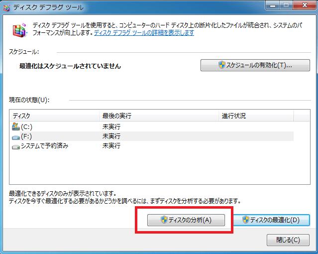 デフラグのやり過ぎはHDDの寿命を縮める?(故障)