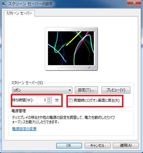退席時に素早くパソコンをロックする方法