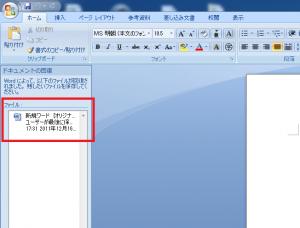 保存したWordファイルのサイズが0kbになり開かなくなってしまった場合