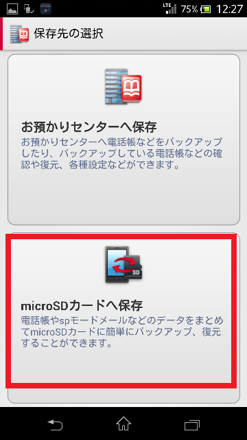 SDカードへ保存