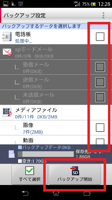 Screenshot_2013-12-18-12-28-16