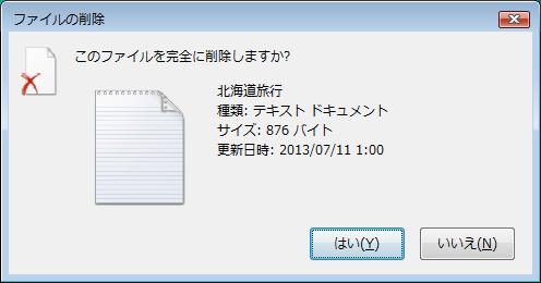 [Shift]+[Delete]で削除したファイル