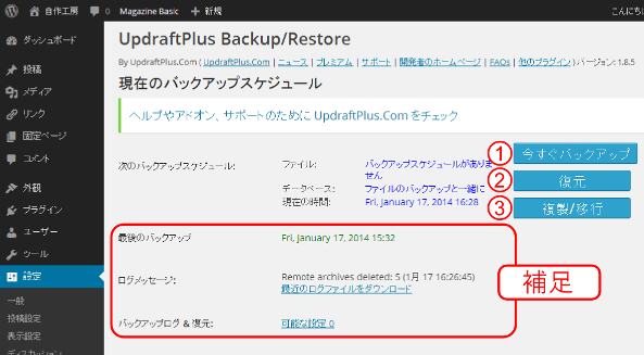 UpdraftPlus10