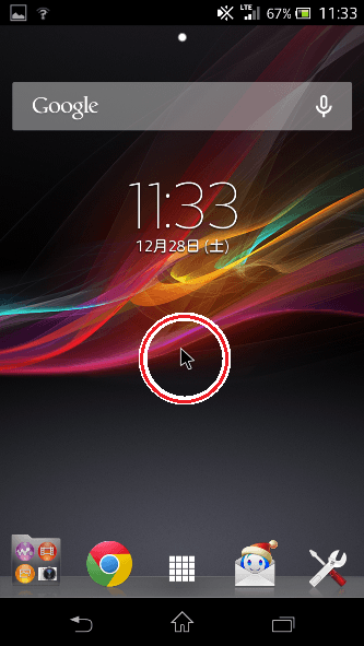 Screenshot_2013-12-28-11-33-17