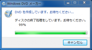 WindowsDVDメーカーでDVDの書き込みエラーが発生する場合
