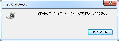 DVDやCDをPCに挿入しても、「ディスクを挿入してください」と表示される場合