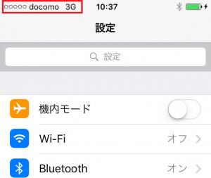 ios9にアップデートしたら格安SIMのモバイル通信に不具合が・・・
