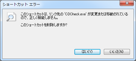 「ショートカットエラー」が表示されてファイルやソフトが開かない場合