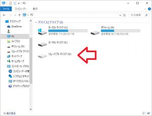 Windows10にアップグレードしたらUSBメモリや外付けHDDが認識しなくなった場合