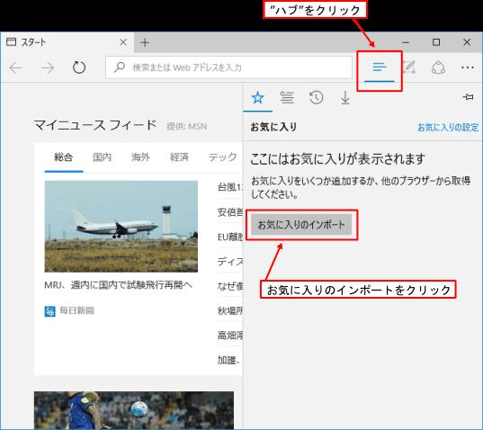 """Windows10のブラウザ""""Edge""""にお気に入りを引き継ぐ方法"""