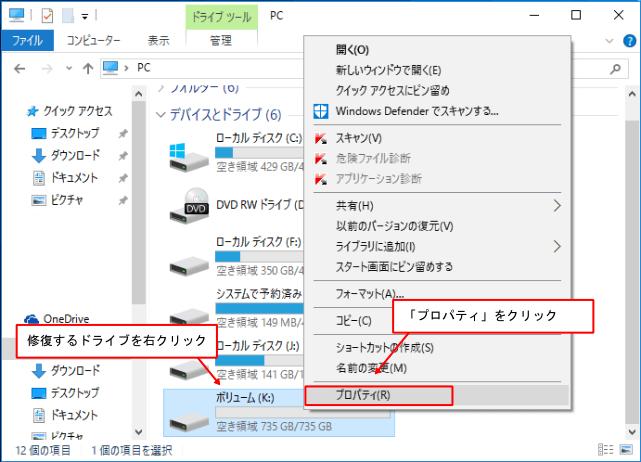 「ファイルシステムエラー」と表示された場合の修復方法