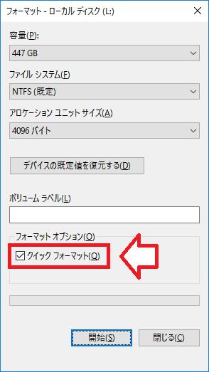 ポータブルHDDをフォーマットしてしまった場合のデータ復旧方法