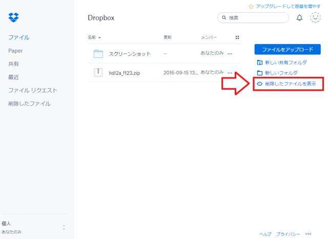 クラウドサービス(Dropbox)に保存したデータを誤って削除してしまった場合の復元方法