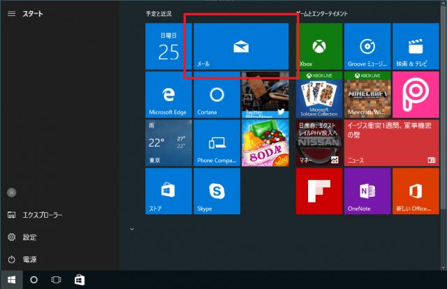Windows10の「メール」を使って受信したデータを消してしまった場合