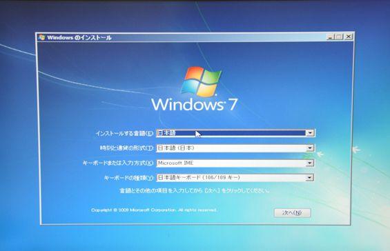 OSのセットアップ画面
