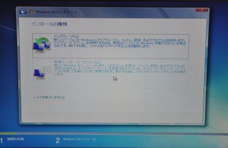 OSのセットアップその2