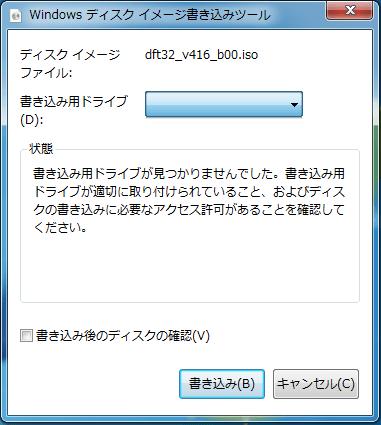 CDの書き込みツール