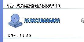CD・DVDドライブ