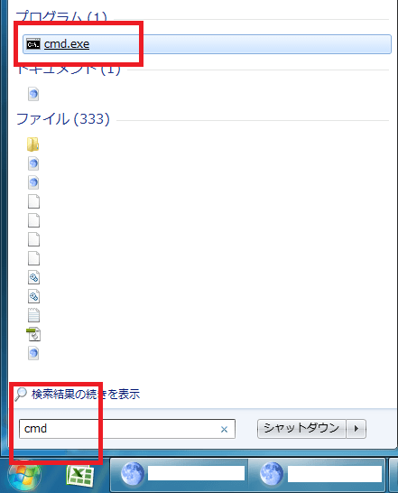 データを消さないでFAT32からNTFSに変換
