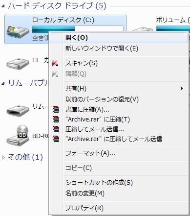 デフラグでHDDを最適化し、動作を速くしよう