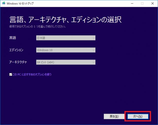 Windows 10のインストールメディア(USB / DVD) …